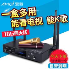 夏新无线KTV点歌机家庭用高清网络一体机卡拉ok点唱机电视机顶盒