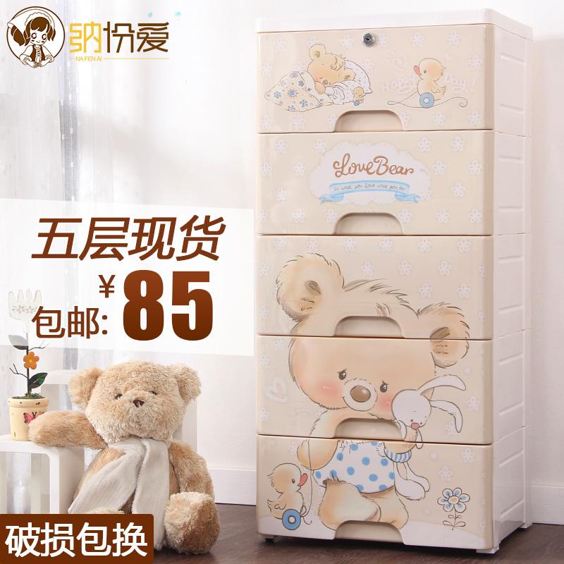 宝宝加厚整理衣柜塑料儿童抽屉收纳婴儿卡通玩具衣物