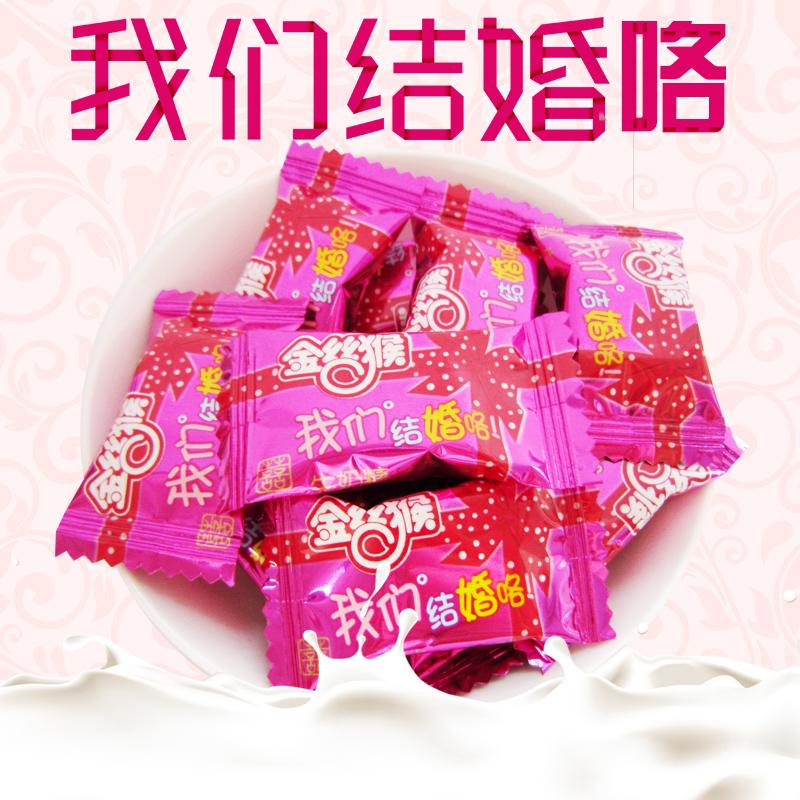 金丝猴奶糖结婚庆喜糖果软糖500g约115个牛奶糖零食散装批发