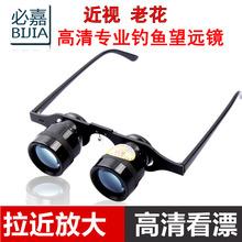 高清镀膜BIJIA垂钓眼镜偏光镜头看漂专用10倍拉近放大钓鱼望远镜