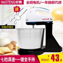 蛋糕烘焙搅拌器 好腾 打蛋器电动家用迷你大功率台式打蛋机打奶油