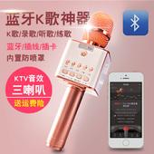 无线蓝牙话筒手机麦克风唱吧家用聚会唱歌宝 手机通用全民k歌神器
