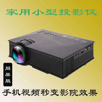 小型便携投影仪家用高清1080p迷你微型led无线wifi手机同屏投影机