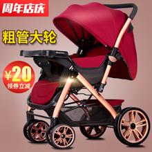 高景观婴儿推车可坐可躺轻便携折叠四轮避震双向宝宝bb儿童手推车