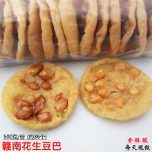 豆巴子江西特产零食小吃赣州月亮花生巴客家油炸豆饼赣南豆粑锅巴
