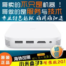Xiaomi/小米 小米盒子3 增强版2G三代3D网络越狱电视机顶盒4K海外