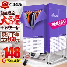 干衣机烘干机家用可折叠宝宝衣服烘衣机大容量静音节能风干机衣柜
