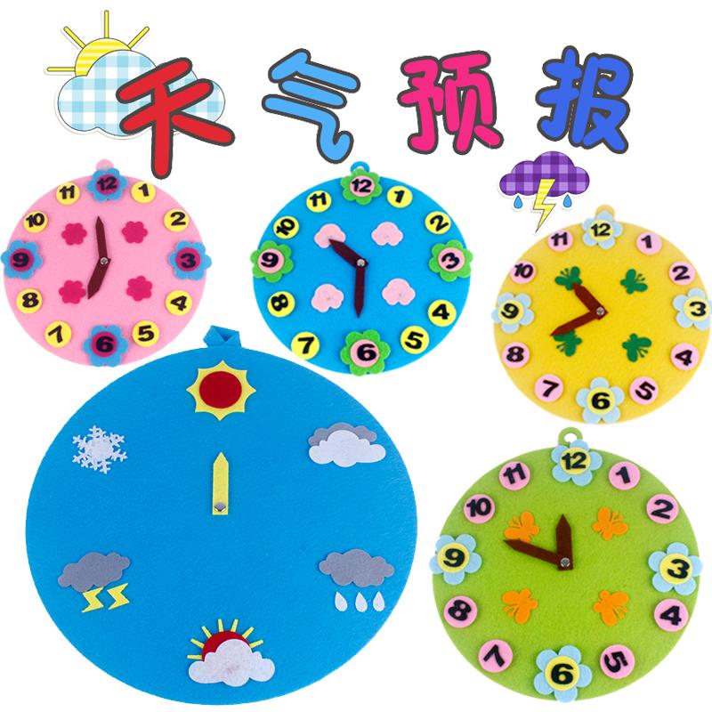 幼儿园天气时钟教具时间气象钟表不织布益智早教儿童生活区操作区