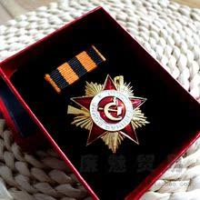 4.8cm 苏联一级卫国战争勋章 包邮 珐琅工艺 现货镀金复刻金属徽章