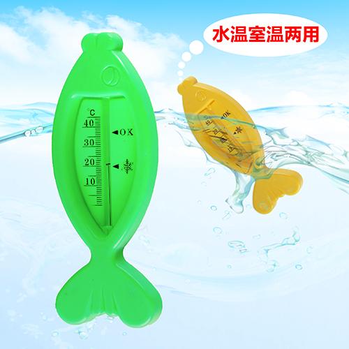 宝宝沐浴婴儿洗澡温度计 儿童 测水温 小鱼温度计 水温表 水温计