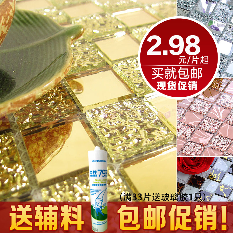 包邮潘朵拉水晶玻璃马赛克背景墙瓷砖卫生间金色马赛克镜面墙贴