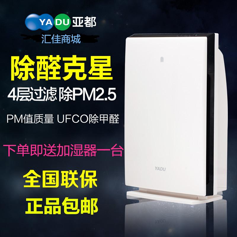 亚都正品活性炭过滤网空气净化器生活办公净化氧吧负离子除尘电器