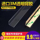 免打孔防撞条墙纸包边条护角条 护墙角保护条透明阳角收边条粘贴款