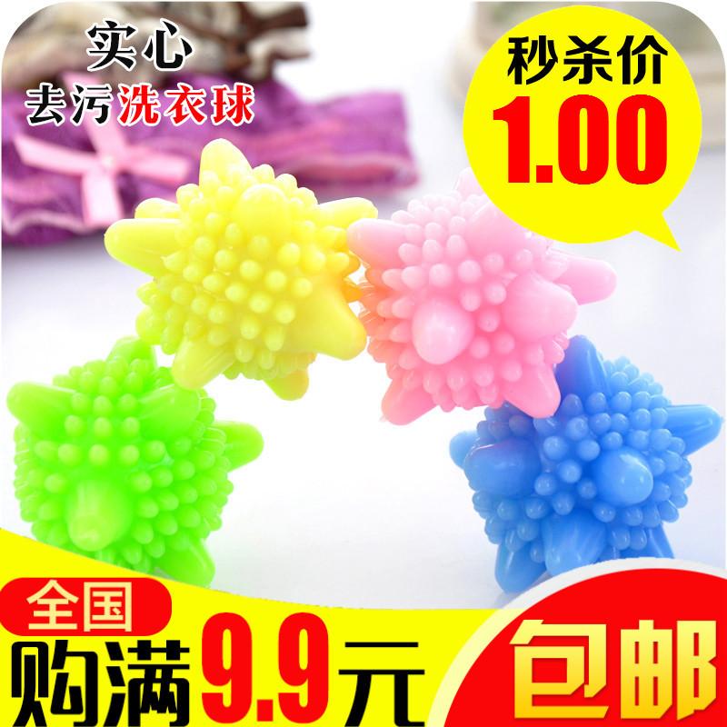 洗衣球韩国衣机用去污防缠绕洗实心魔力护洗球日本家务衣物清洁球