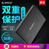 ORICO奥睿科2.5寸移动硬盘盒外壳笔记本SATA固态外置移动盘盒子