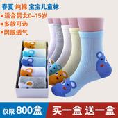 9岁 宝宝袜子男女童中筒婴儿棉袜0 春秋儿童袜子纯棉薄款