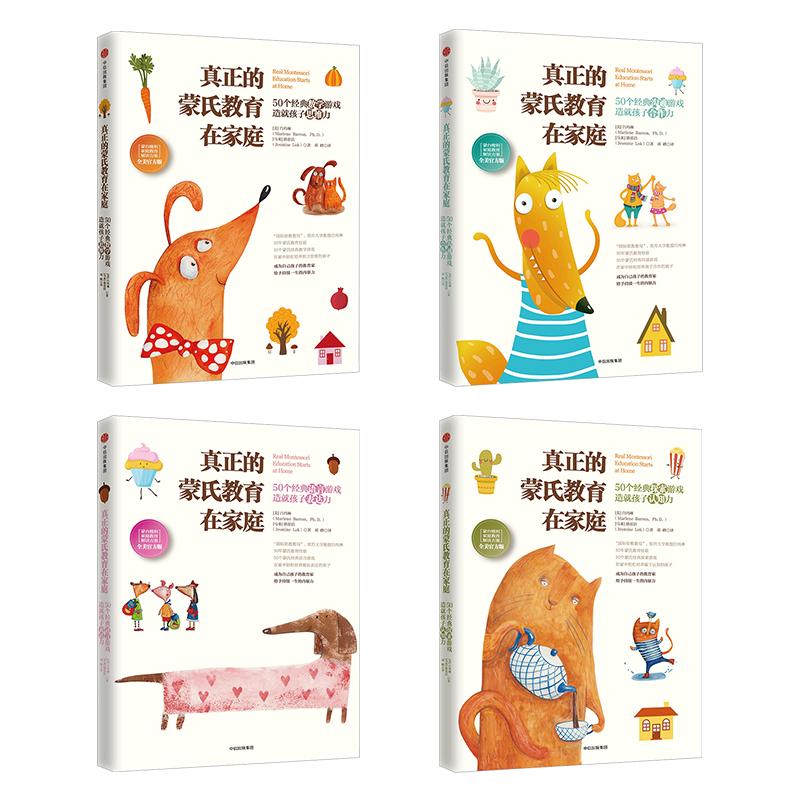 书籍蒙特梭利教育书 教育孩子 岁父母必读 8 6 5 3 正面管教育儿书籍 蒙氏教育在家庭 真正 册 4 共 解决方案全套 蒙台梭利早教全书