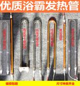 黄金管灯管 集成吊顶浴霸发热管碳纤维加热管u型电热管浴霸配件