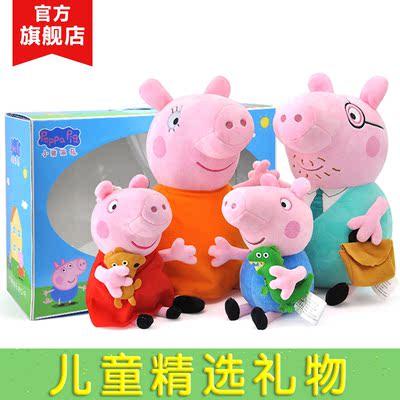 小猪佩奇玩具毛绒公仔男孩玩偶女孩亲子儿童佩琪猪婴儿宝宝娃娃