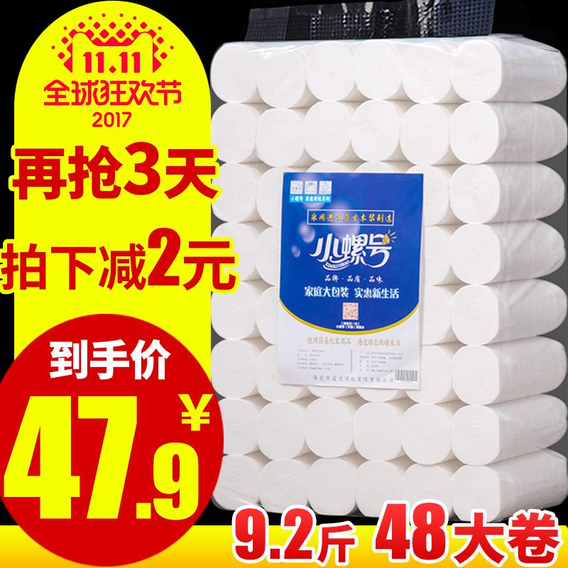 小螺号卫生纸批发家用卷纸巾卷筒纸厕纸手纸10家庭装散装9斤2两