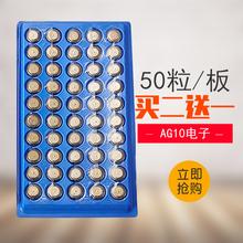 50粒AG10纽扣电子LR54LR1130LR389AL1131SG10SR54电池