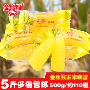 金丝猴玉米硬糖散装结婚喜糖儿童节礼物休闲零食年货糖果包邮500g