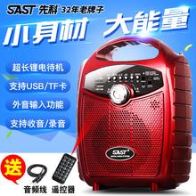 先科 401W广场舞音响便携式插卡U盘跳舞手提式移动户外音箱 SAST