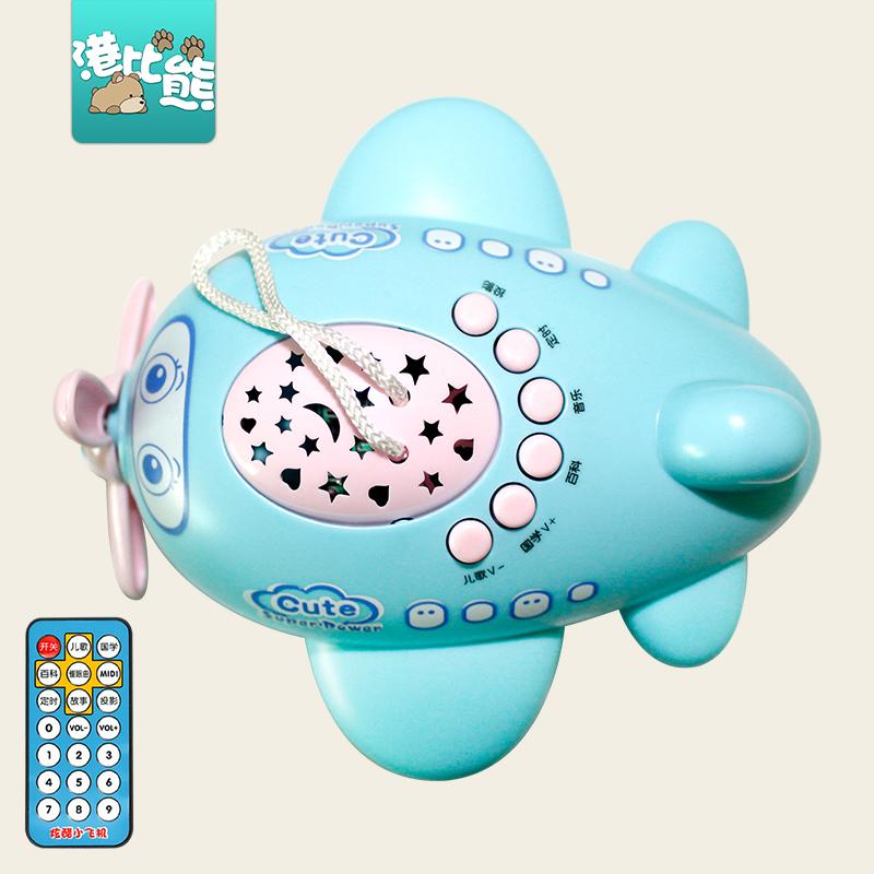 儿童投影学习机婴幼儿早教智能遥控小飞机婴儿故事机星空投影仪