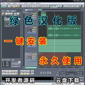 录音软件中文版简单易用音频编辑降噪变调变速播音专业录歌录电台