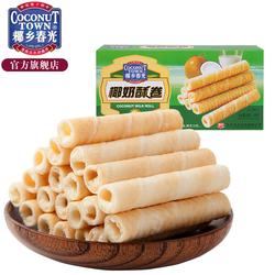 春光食品 海南特产休闲零食饼干椰奶酥卷158g盒 配春光咖啡更美味