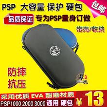 包邮 PSP1000 2000 PSP3000黑角包 保护包 PSP硬包 保护壳 收纳包