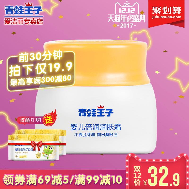 【青蛙王子】婴儿面霜倍润护肤霜【聚划算32.9元】