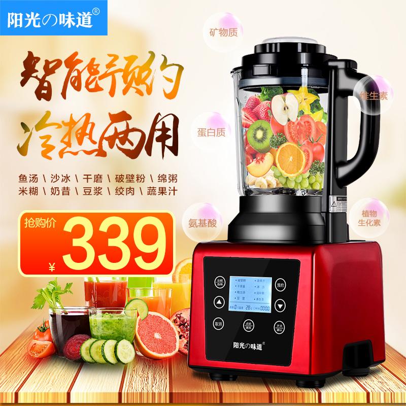 阳光の味道 SRQ-7316 家用多功能破壁料理机加热全自动豆浆家用