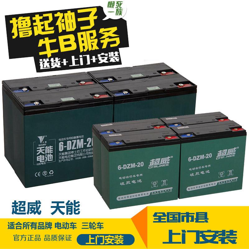 超威电池三轮车电动车电瓶绿源雅迪绿驹旧换新48v36v12a28a20a64v