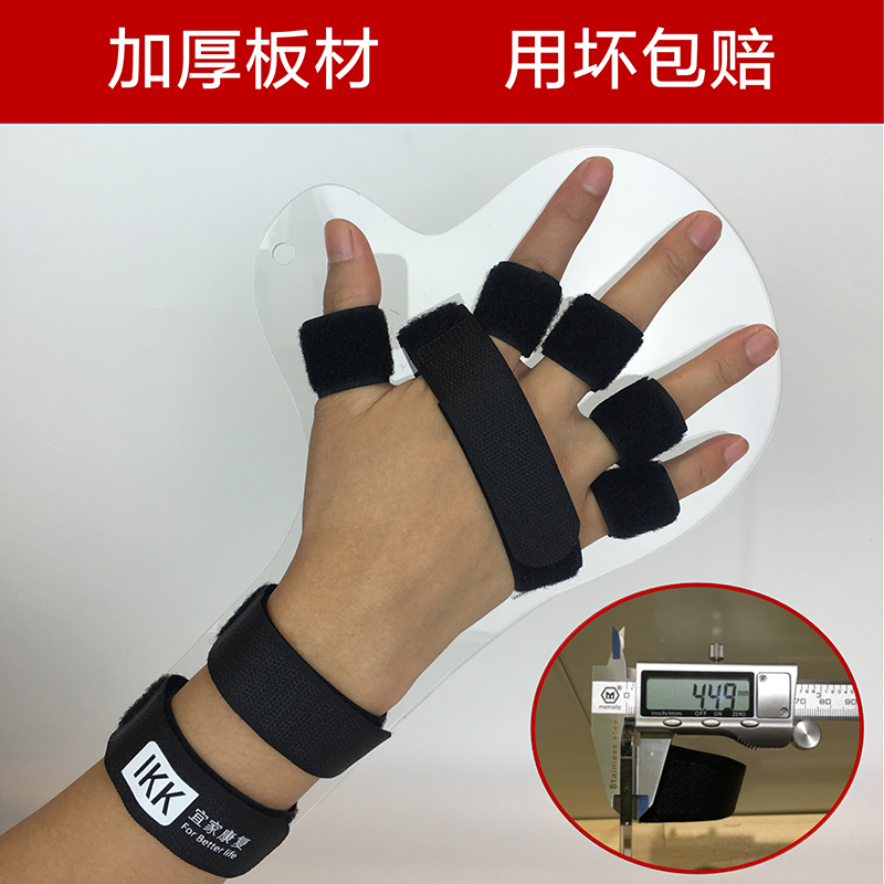 偏癱康復訓練器材中風 分指板 分指器 彎曲固定矯正手指