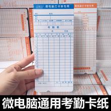 考勤纸 打卡钟纸 包邮 纸卡 微电脑通用考勤卡 工卡纸