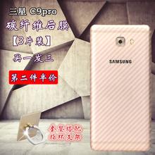 三星 C9PRO手机贴纸C9000透明磨砂碳纤维高清贴膜C9后盖保护膜