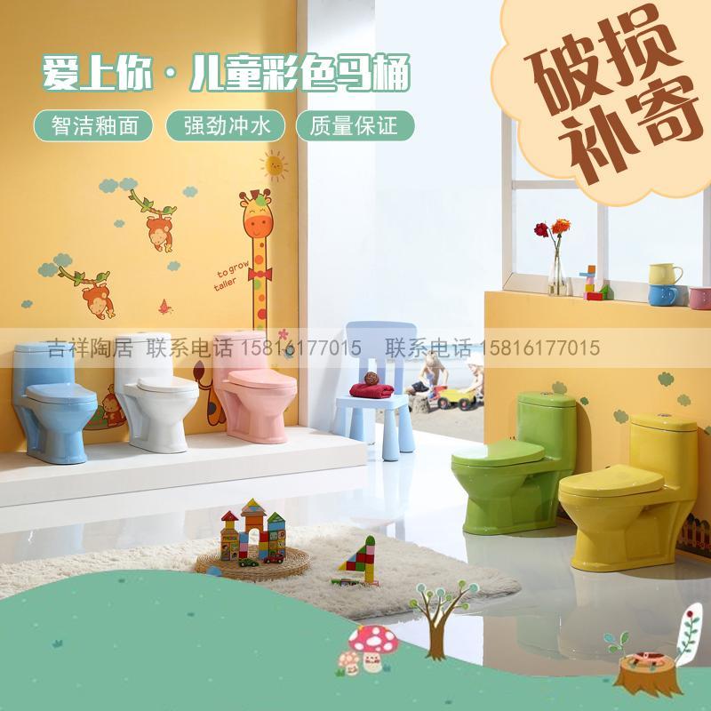 儿童坐便器 幼儿园彩色马桶陶瓷 带颜色早教园幼儿小孩大便池