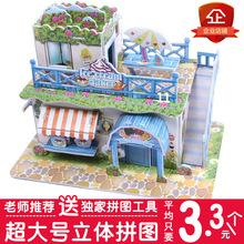 7岁8 10周岁男孩女孩益智 儿童玩具纸质模型房3 3D立体拼图