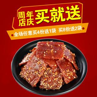 爱辣样特产美食辣味小吃猪肉脯肉干卤味熟食好吃的办公室零食120g