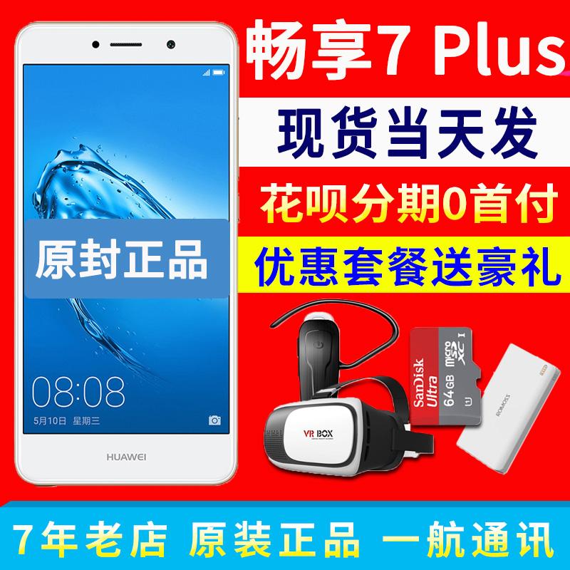 双卡老人智能手机全网通Plus7畅享华为Huawei原封现货新品