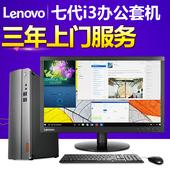 联想台式机电脑全套天逸510S i3商务办公迷你小主机电脑整机G4560