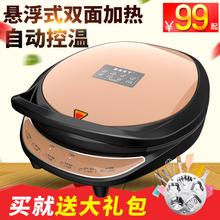 喜传天下电饼铛双面加热烙饼锅煎烤机蛋糕机电饼档煎饼机家用正品