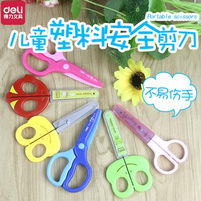 儿童剪刀安全手工剪刀安全剪刀手工儿童安全剪刀宝宝剪刀剪刀儿童