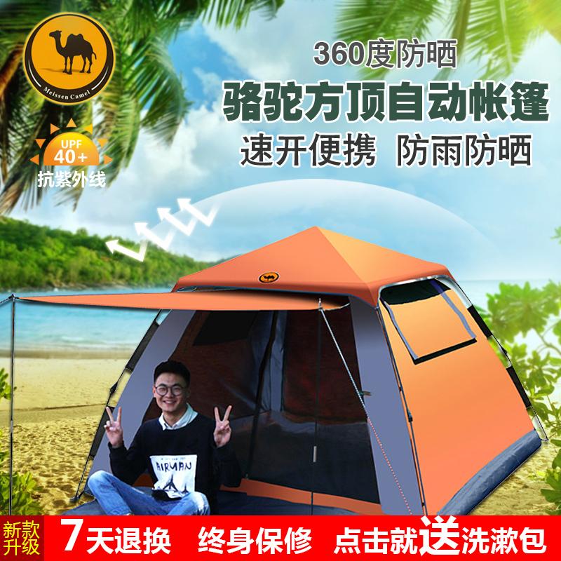 帐篷骆驼户外防晒套装家庭防雨双层全自动情侣露营