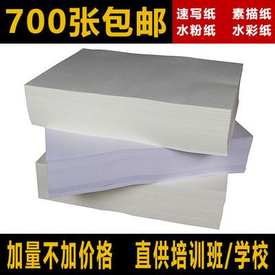朵艺加厚铅画素描纸8k4k水粉纸8开水彩纸速写纸免邮批发包邮100张