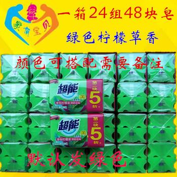 超能洗衣皂肥皂透明皂香皂226g柠
