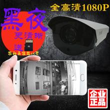 监控器无线wifi 高清夜视手机远程家用防水 室外监控摄像头一体机