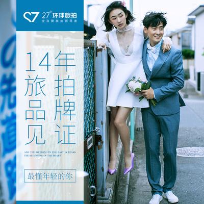 27度环球旅拍北京婚纱摄影婚纱照中国风婚纱照拍摄婚纱摄影团购