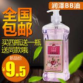 美容院身体按摩精油开背足浴润肤油植物推拿bb油玫瑰薰衣草橄榄油